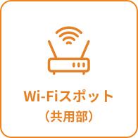 Wi-Fiスポット(共有エリア)